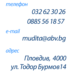 йога студио Мудита в Пловдив